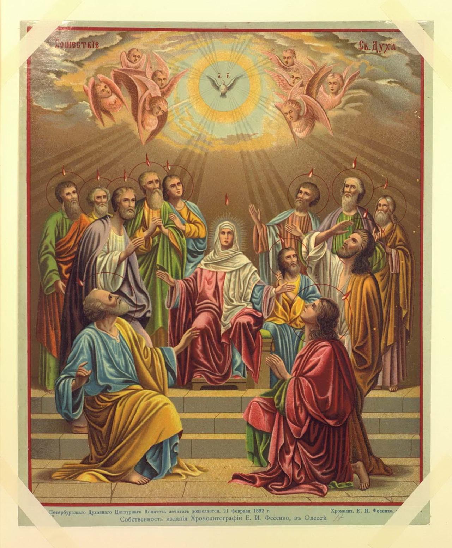 духа святого картинка сошествия