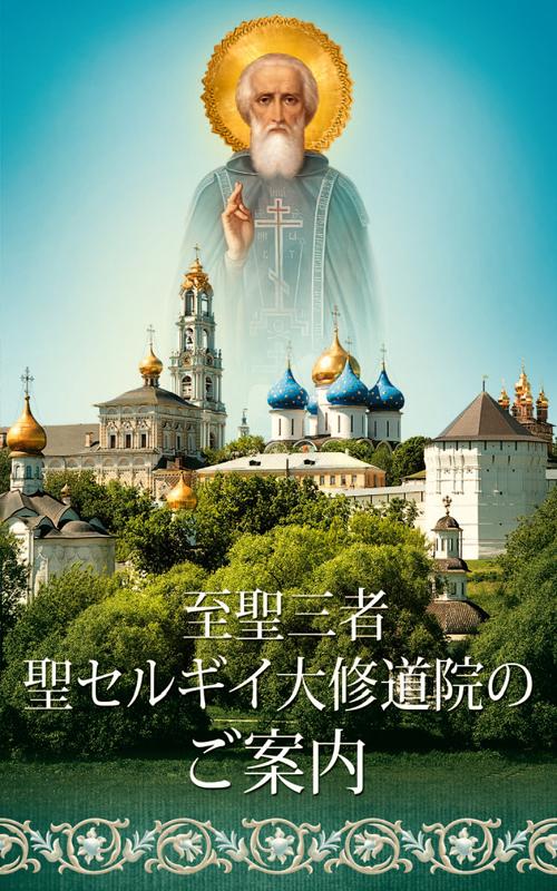 至聖三者聖セルギイ大修道院の画像 p1_18